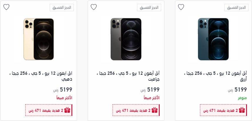 سعر جوال ايفون ١٢ برو اكسترا سعة 256 جيجا